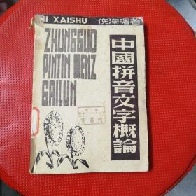 中国拼音文字概论(1948)内有勘误表