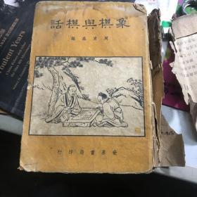 象棋与棋话 中华民国三十六年 前书皮掉了