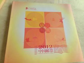 2012年中国邮票 福禄寿喜 有光盘