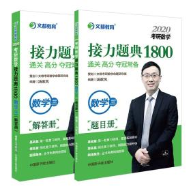 文都教育汤家凤2020考研数学接力题典1800数学三(无笔记)
