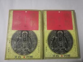 文自对照佛教十三经上下两册合售