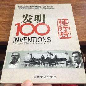 发明100排行榜·历史上最伟大的100项发明:古今排行榜
