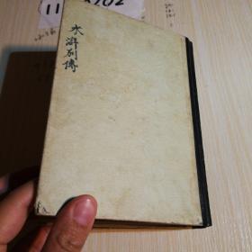 民国三十六年初版 水浒别传 多绣像如图,精装封面八十年代重做的 最后一页缺了几个字,十六回全