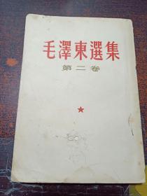 毛泽东选集(第二卷)书品看图