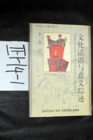 当代学术:川籍学者文丛;文化话语与意义踪迹...王岳川 著