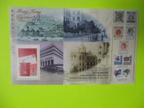 邮票样张:【香港经典邮票系列】【第十辑】