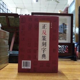 中国书法字典系列:正反篆刻字典