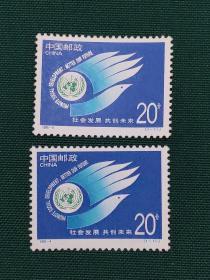 1995-4《社会发展共创未来》邮票1枚