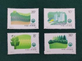 T148《绿化祖国》邮票一套4枚