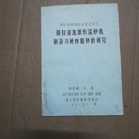 油印本: 湖北省铸造学会年会论文:用自清洗球形混砂机制备冷硬树脂砂的研究