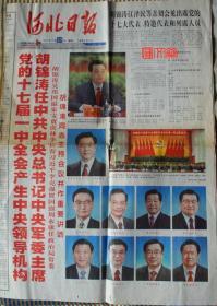 【河北日报】2007.10.23党的十七届一中全会产生中央领导机构名单,及简历彩照  ,4开8版,如图