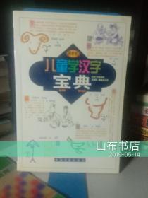 儿童学汉字宝典【一版一印、仅5000册】