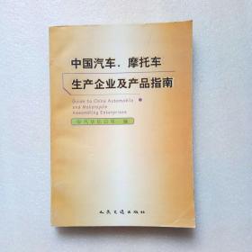 中国汽车、摩托车生产企业及产品指南