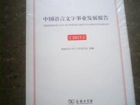 中国语言文字事业发展报告(2017)