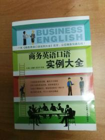 商务英语口语实例大全(附光盘)