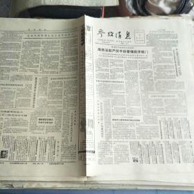 参考消息1987.9.15