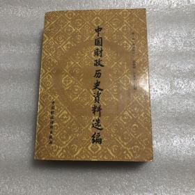中国财政历史资料选编第三辑