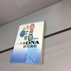 让生命之树常青:人类DNA研究揭秘 【徐熊  作者亲笔签赠本,保真!】【一版一印 9品-95品+++ 正版现货 自然旧 多图拍摄 看图下单】