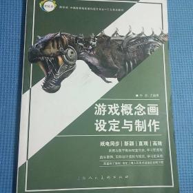 游戏概念画设定与制作/新视域·中国高等院校数码设计专业十三五规划教材