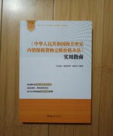 《中华人民共和国海关审定内销保税货物完税价格办法》实用指南