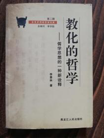 教化的哲学-儒学思想的一种新诠释