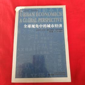 全球视角中的城市经济