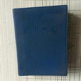 新华字典(1971年修订重排本)汉语拼音字母音序排列(附部首检字表)【蓝塑料皮(带语录) 64开 1971年6月修订第1版 1971年6月北京第1次印刷  】