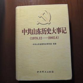 中共山东历史大事记:1978年12月~2002年6月