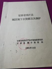 甘肃省泾川县城区地下水资源及其保护(油印夲)