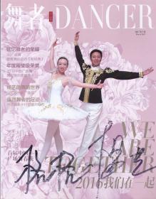舞者DANGER[2017年第4期,总第370期](画册)