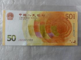 人民币发行70周年纪念钞 J022872555 豹子号