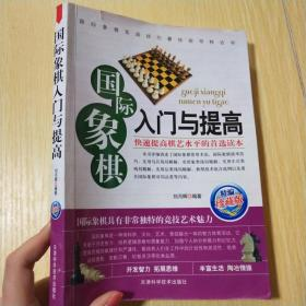 国际象棋入门与提高(精编珍藏版)