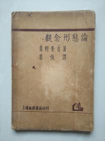 介绍马克思阶级斗争 《观念形态论》青野季吉 著 若俊 译 上海南强书局1929年初版  毛边本