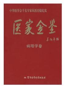 医家金鉴--病理学卷 16开1卷  1D22c