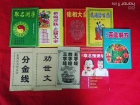九本中医周易小册子合售