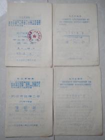 文革武汉市红旗二中学生学习情况通知单四张【易丹】
