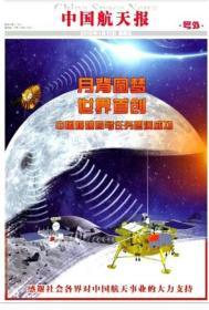 大收藏大空间号外:2019年航天第一份号外,《中国航天报》号外