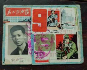 1976年武汉市职工月票 为人民服务 有8、9月票花 照片