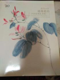 嘉德四季:遗珠拾珀中国近现代书画(一)