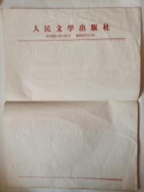 人民文学出版社 空白稿纸16开本8张
