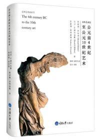 培生艺术史:公元前4世纪至公元10世纪艺术