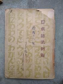 日本语法例解(1933年版品见图)