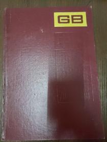 中国国家标准汇编122 GB9834-9925