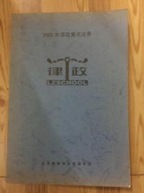 律政:2005年律政重点法条