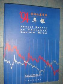 《深圳证券市场94年报》深圳市证券管理办公室编 中国物质出版社 私藏 品佳 书品如图.