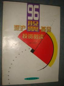 《深沪96股票基金投资必读》证券时报社编 海南出版社 私藏 品佳 书品如图.