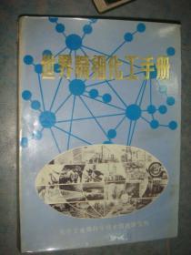 《世界精细化工手册》化学工业部科学技术情报研究所 编辑 私藏 品佳 书品如图.