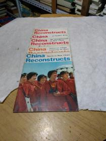China Reconstructs(中国建设)1975年(3.9.-12)5本合售