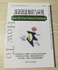 汉语语法知识与应用
