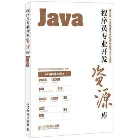 9787115307569-oy-Java 程序员专业开发资源库